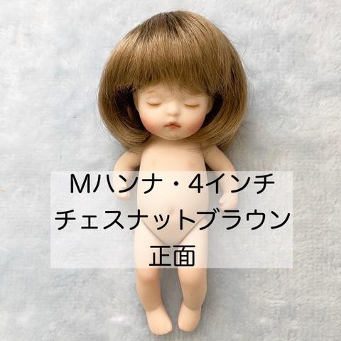 【4インチ】ウィッグ・ハンナ・ジンジャーブラウン
