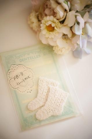 FB-8ミレットサイズ用かぎ針編み靴下(きなり)