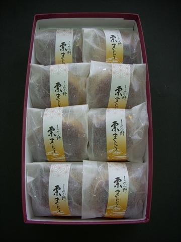 栗饅頭 詰め合わせ(8ケ入)