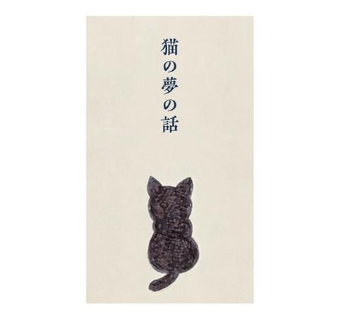 猫の夢の話
