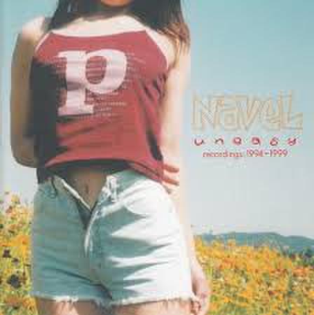 NAVEL-Uneasy-