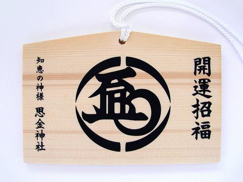 絵馬-開運招福