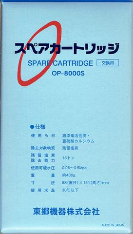 浄水カートリッジ OP-8000S