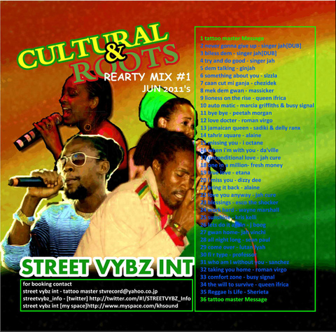 STRET VYBZ /  CULTURAL MIX vol 1 roots reality