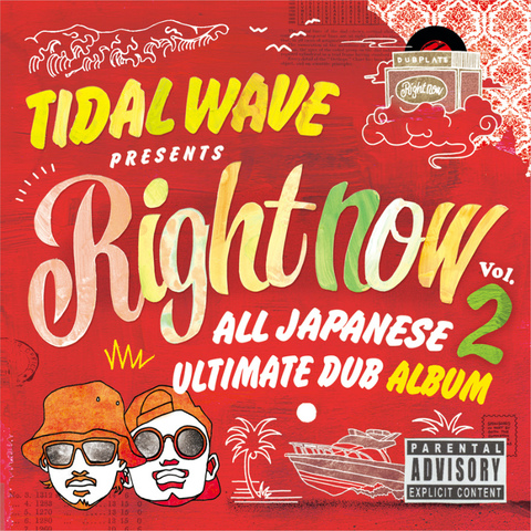 TIDAL WAVE / RIGHT NOW vol.2