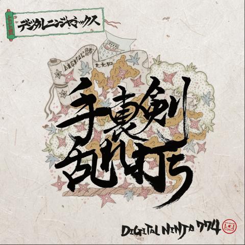 デジタルニンジャミックス / 手裏剣乱れ打ち