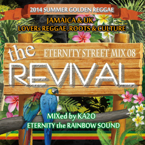 ETERNITY / STREET MIX 08 THE REVIVAL