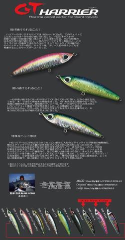GTハリアー ラージサイズ205mm 140g