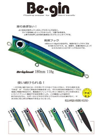 GTハリアー ビギン180mm 118g