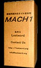 マッハ1スーパーマルチZ  オイル0.1リットル添加用 (7ml)