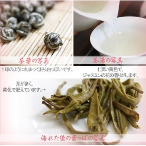 茉莉花茶・金賞龍珠