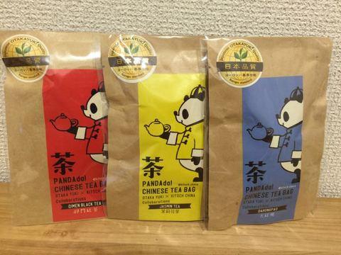 パンダ・茉莉花茶(1袋5入り)・大紅袍・祁門紅茶