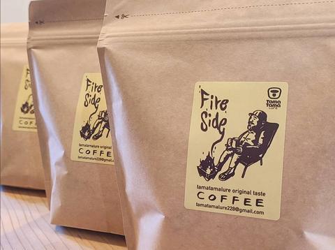 オリジナルテイストコーヒー「FireSide」