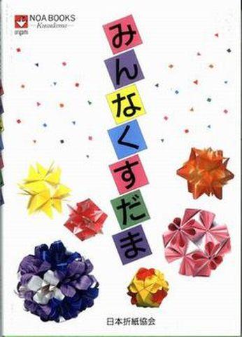Let's Kusudama (Unit origami balls)