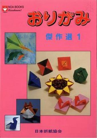 Origami kessakusen vol.1 (Masterpieces from ORIGAMI)