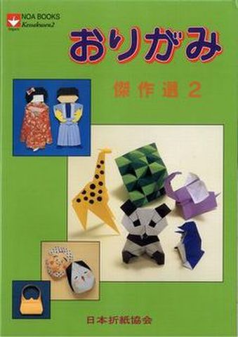 Origami kessakusen vol.2 (Masterpieces from ORIGAMI)