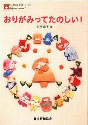 Origami creator 1 by Ayako Kawate