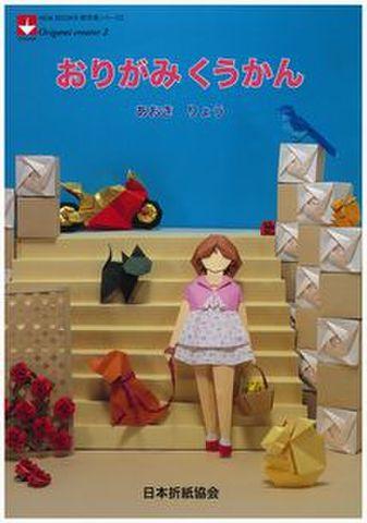 Origami creator 2 by Ryo Aoki