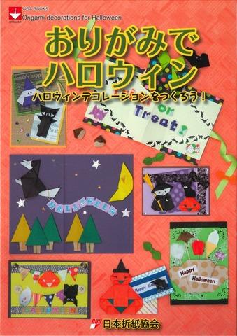 Halloween Origami Book
