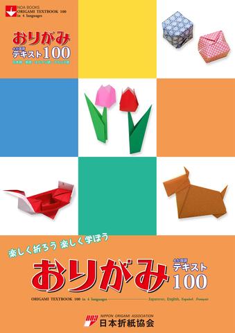 Origami Textbook 100