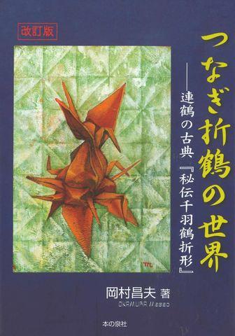 つなぎ折鶴の世界(TSUNAGI ORIZURU NO SEKAI)