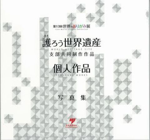 Photo collection book of the 13th World Origami Exhibition