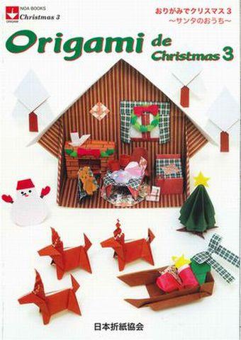 Origami de Christmas vol.3
