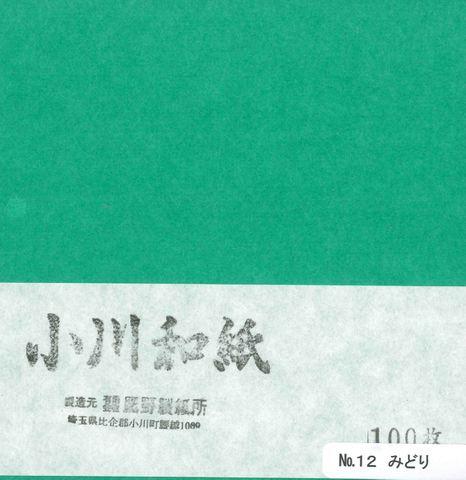 小川和紙No.12 みどり 15㎝