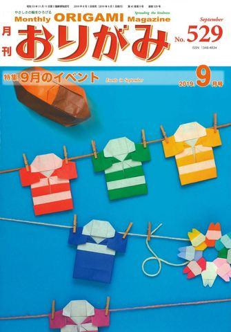 月刊おりがみ529号(2019.9月号)