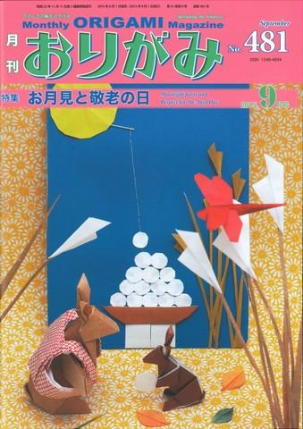 月刊おりがみ481号(9月号)