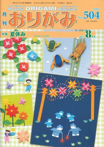 月刊おりがみ504号(8月号)