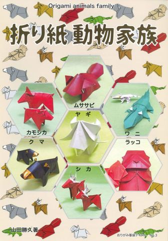おりがみテキストNo.3 折り紙動物家族