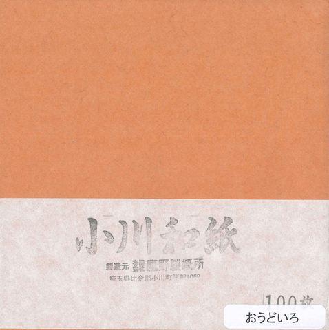小川和紙No.22おうどいろ 15cm