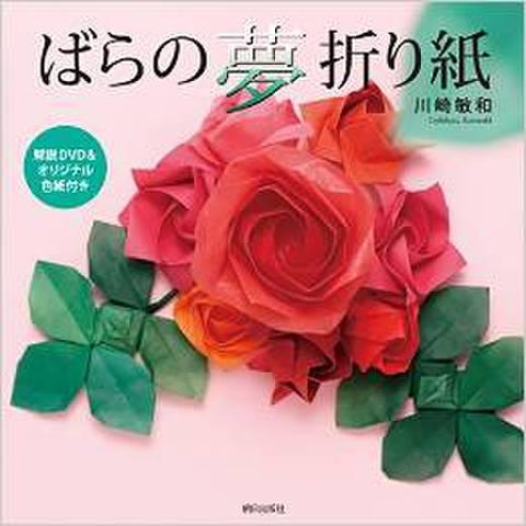 [解説DVD&オリジナル色紙付き] ばらの夢折り紙[解説DVD&オリジナル色紙付き] ばらの夢折り紙 (川崎 敏和 著)