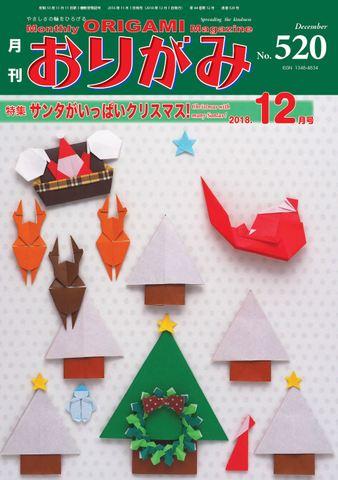 月刊おりがみ520号(12月号)