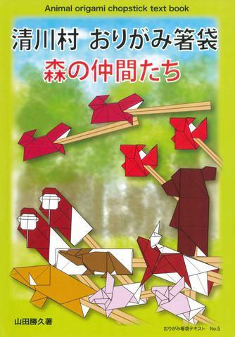 おりがみ箸袋No.5 森の仲間たち