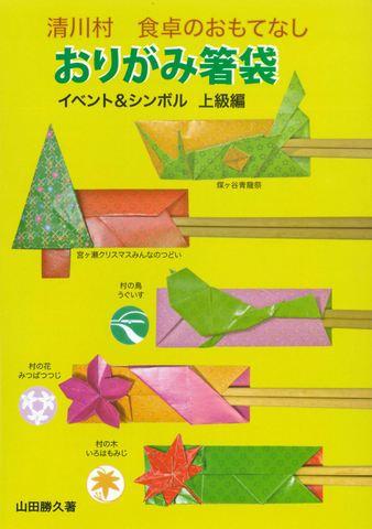 おりがみ箸袋No.1 おりがみ箸袋イベント&シンボル上級編