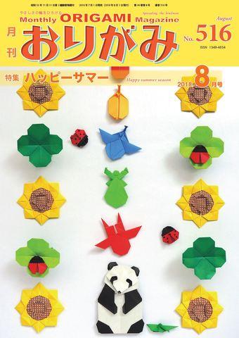 月刊おりがみ516号
