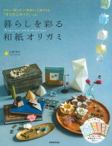 暮らしを彩る和紙オリガミ