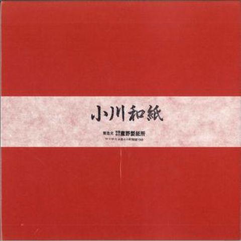小川和紙・単色25cm2えんじあか(50枚入り)