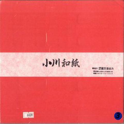 小川和紙・単色25cm3あかⅡ(50枚入り)