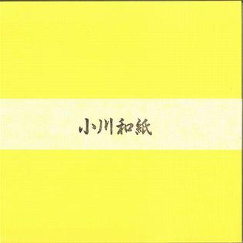 小川和紙・単色25cm6きいろ(50枚入り)