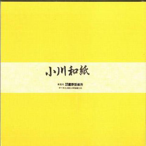 小川和紙・単色25cm7やまぶき(50枚入り)