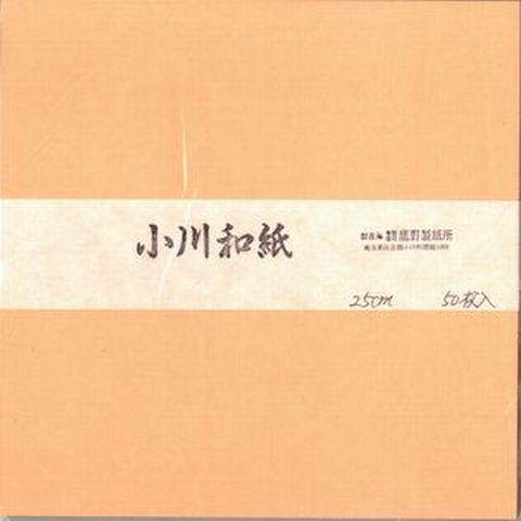 小川和紙・単色25cm8はだいろ(50枚入り)