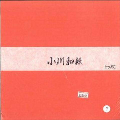 小川和紙・単色25cm9あかちゃ(50枚入り)