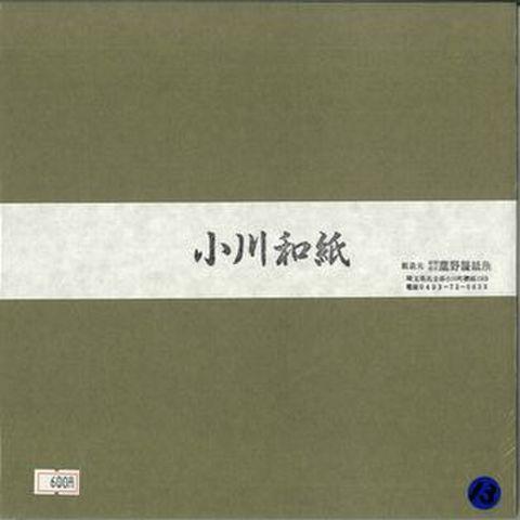小川和紙・単色25cm13うぐいす(50枚入り)