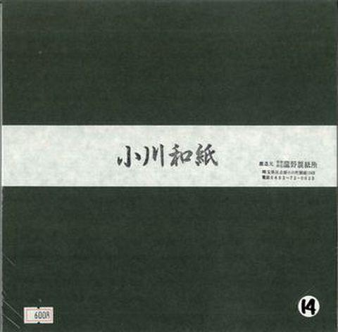 小川和紙・単色25cm14モスグリーン(50枚入り)