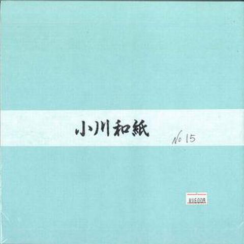 小川和紙・単色25cm15うすみず(50枚入り)