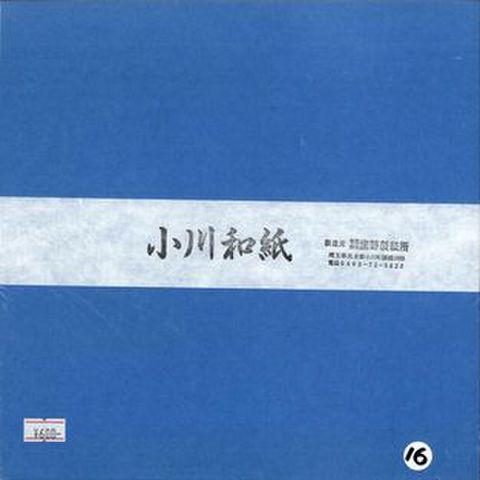 小川和紙・単色25cm16スカイブルー(50枚入り)