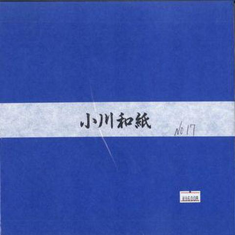 小川和紙・単色25cm17あおⅡ(50枚入り)